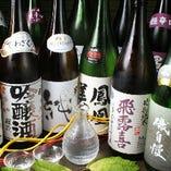 【 特選 地酒 】厳選した全国各地の日本酒は約20種類を常備。