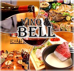 時間無制限食べ飲み放題 肉バル完全個室 Vino&bell