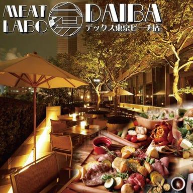 クラフトビール×肉バル MEATLABO DAIBA お台場デックス東京店 メニューの画像