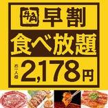 平日18時までの超お得早割食べ放題プラン 2,178円(税込)