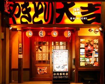 やきとり大吉小川西町店