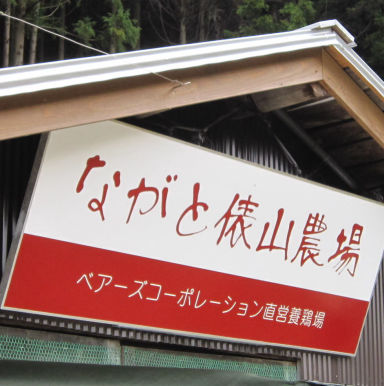 福の花 徳山店 メニューの画像