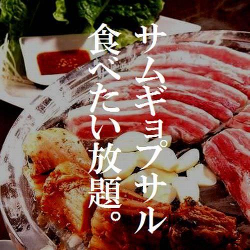 【食べ放題】サムギョプサル1980円~