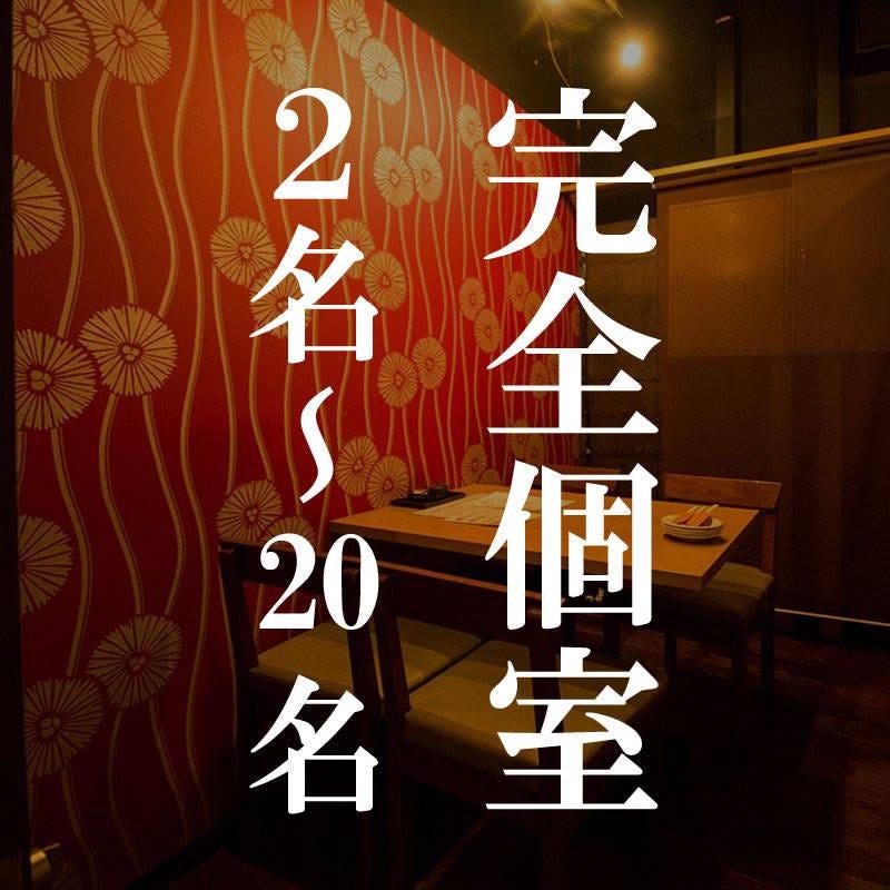 【ゆったり完全個室】2名~最大20名