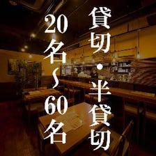 【宴会貸切】大人数でお店貸切可能