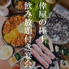 サムギョプサル食べ放題2,000円~