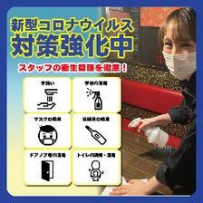 【感染症対策実施】