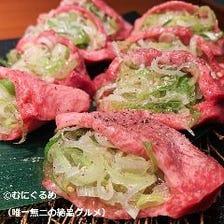 【数量限定・要予約】厚切り生タン塩ネギ包み焼き