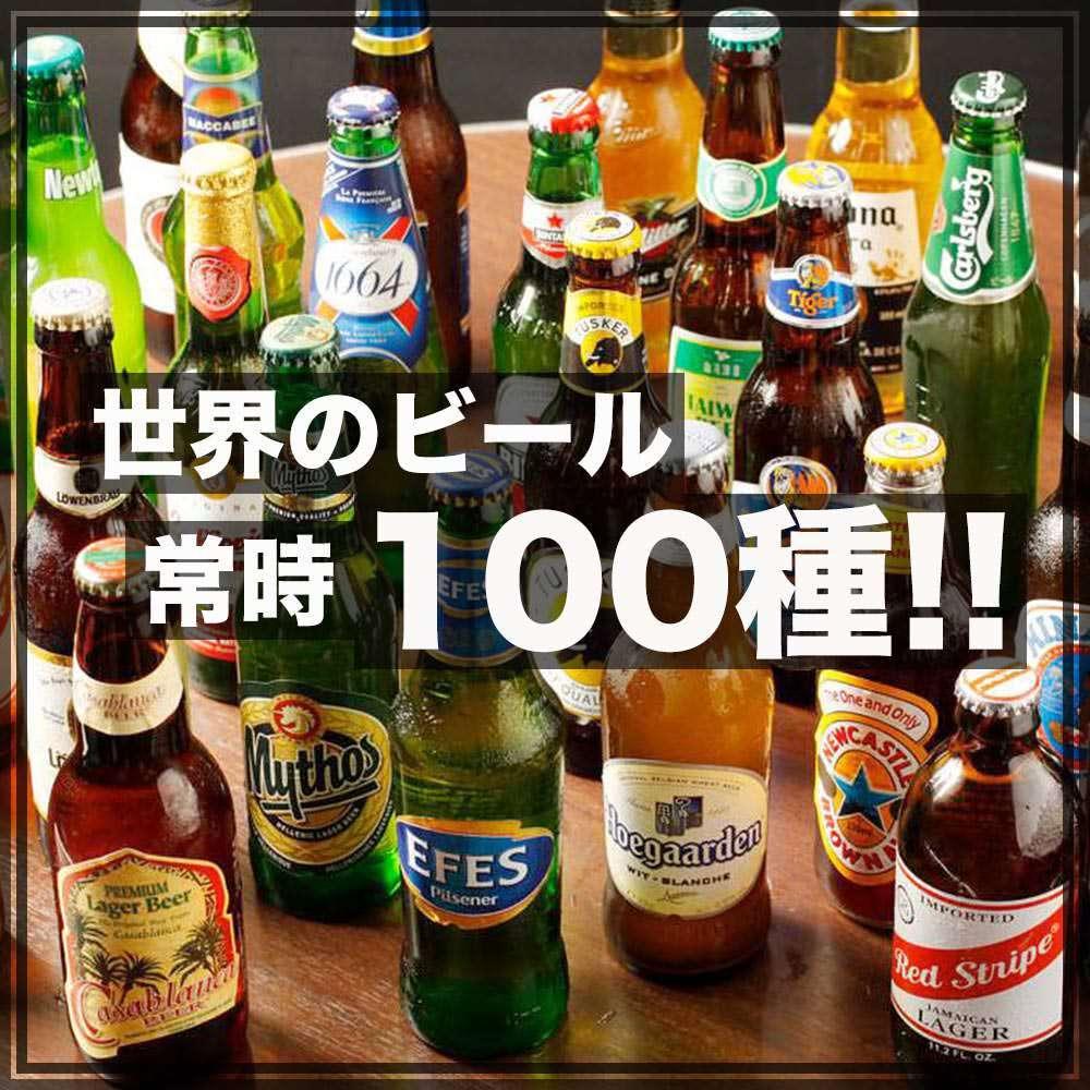 世界のクラフト瓶ビール常時100種!