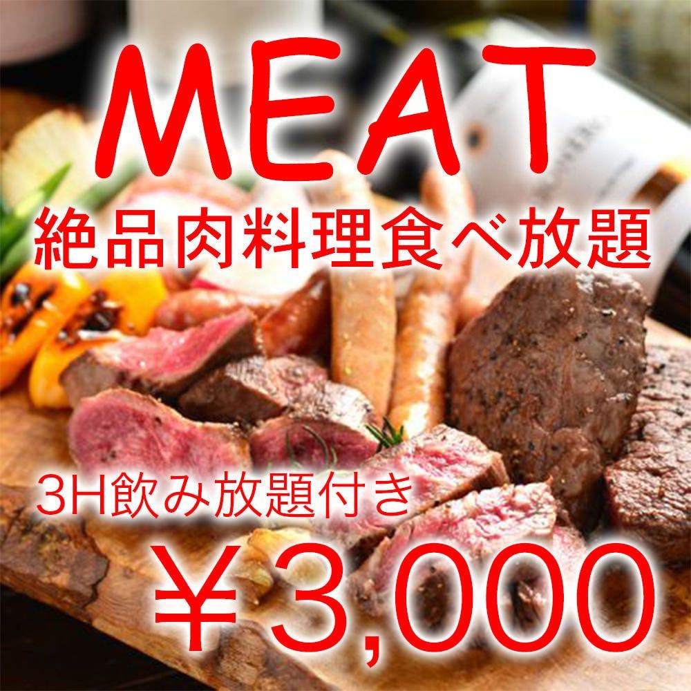 3h食べ放題&飲み放題が3,000円!