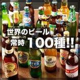 世界のクラフト瓶ビールを楽しめるお店!常時100種ご用意!