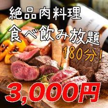 『厳選お肉』×『食べ放題』まさかの3,000円!!