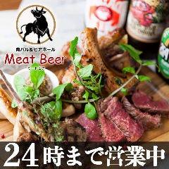 完全個室 肉バル&ビアホールMeatBeerミートビア上野店
