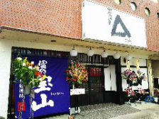 2017年4月静岡市東新田にオープン!