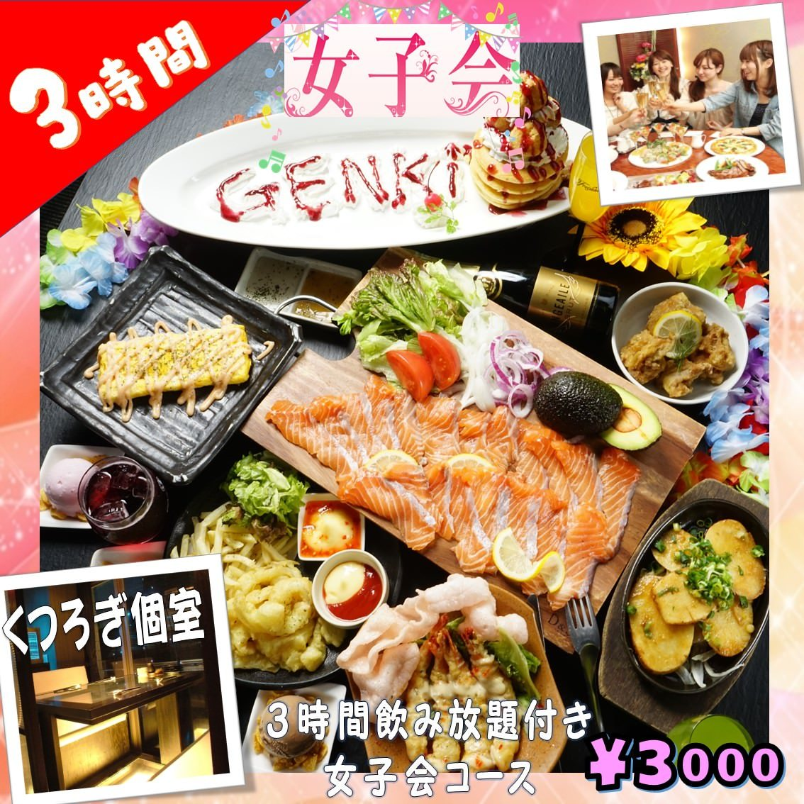 SNS映えするサーモンプレートやデザート付女子会コースが登場!