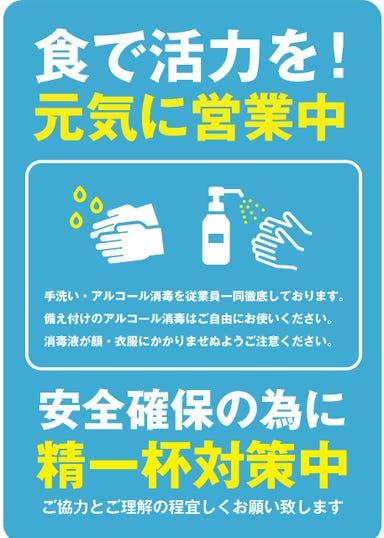 高槻×食べ放題3時間 個室居酒屋 源氣屋 メニューの画像