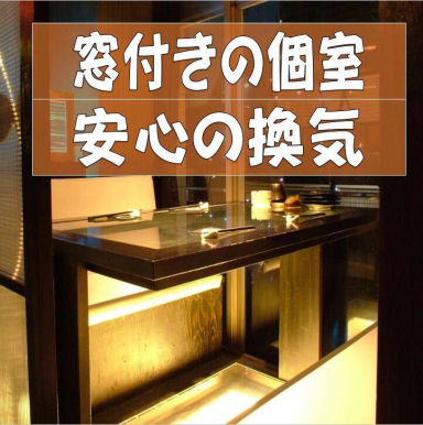 高槻×食べ放題3時間 個室居酒屋 源氣屋 店内の画像