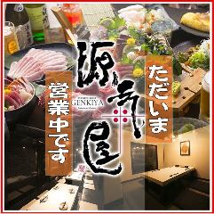 高槻×食べ放題3時間 個室居酒屋 源氣屋