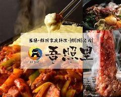 薬膳・韓国家庭料理・韓国焼肉 吾照里 横浜東口ポルタ店