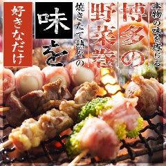 博多串焼き・野菜巻きの店 膳‐zen‐ 横浜店