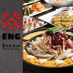 韓国料理 炎 ENG 三宮生田新道店