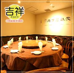 吉祥 CHINESE DINING 銀座インズ