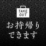 TakeOut=おうちで銀座ライオン