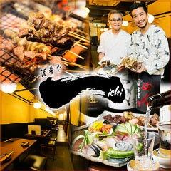 塩おでんと創作和食のお店 酒肴や一 上野仲町通り本店
