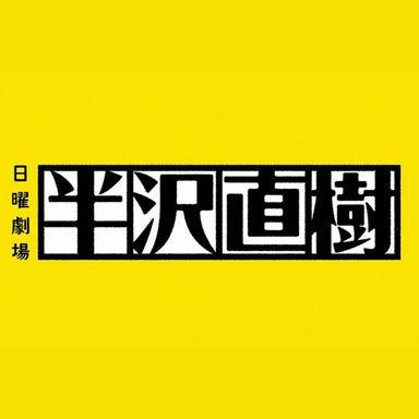 曙町場内酒場 立川店 コースの画像