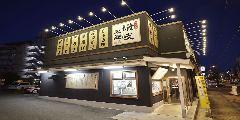 讃岐製麺 豊中夕日丘店