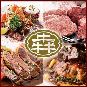 洋食レストラン 犇屋