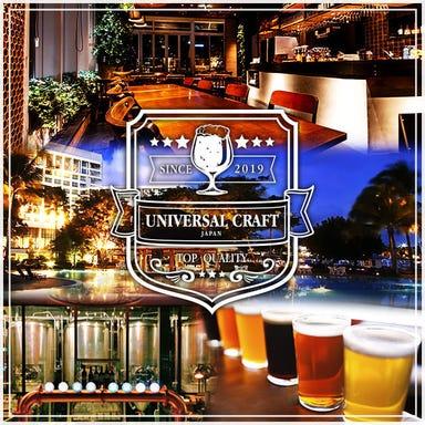 UNIVERSAL CRAFT JAPAN  コースの画像