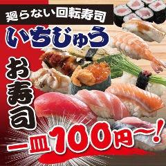 廻らない回転寿司 いちじゅう ( 一十 )