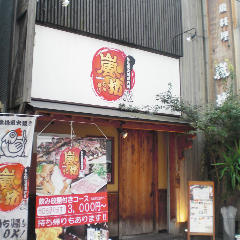 嵐坊 祇園店