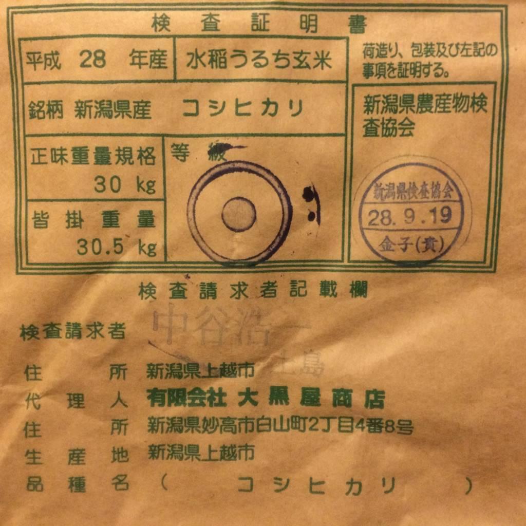 好評☆新潟県産コシヒカリ100%!