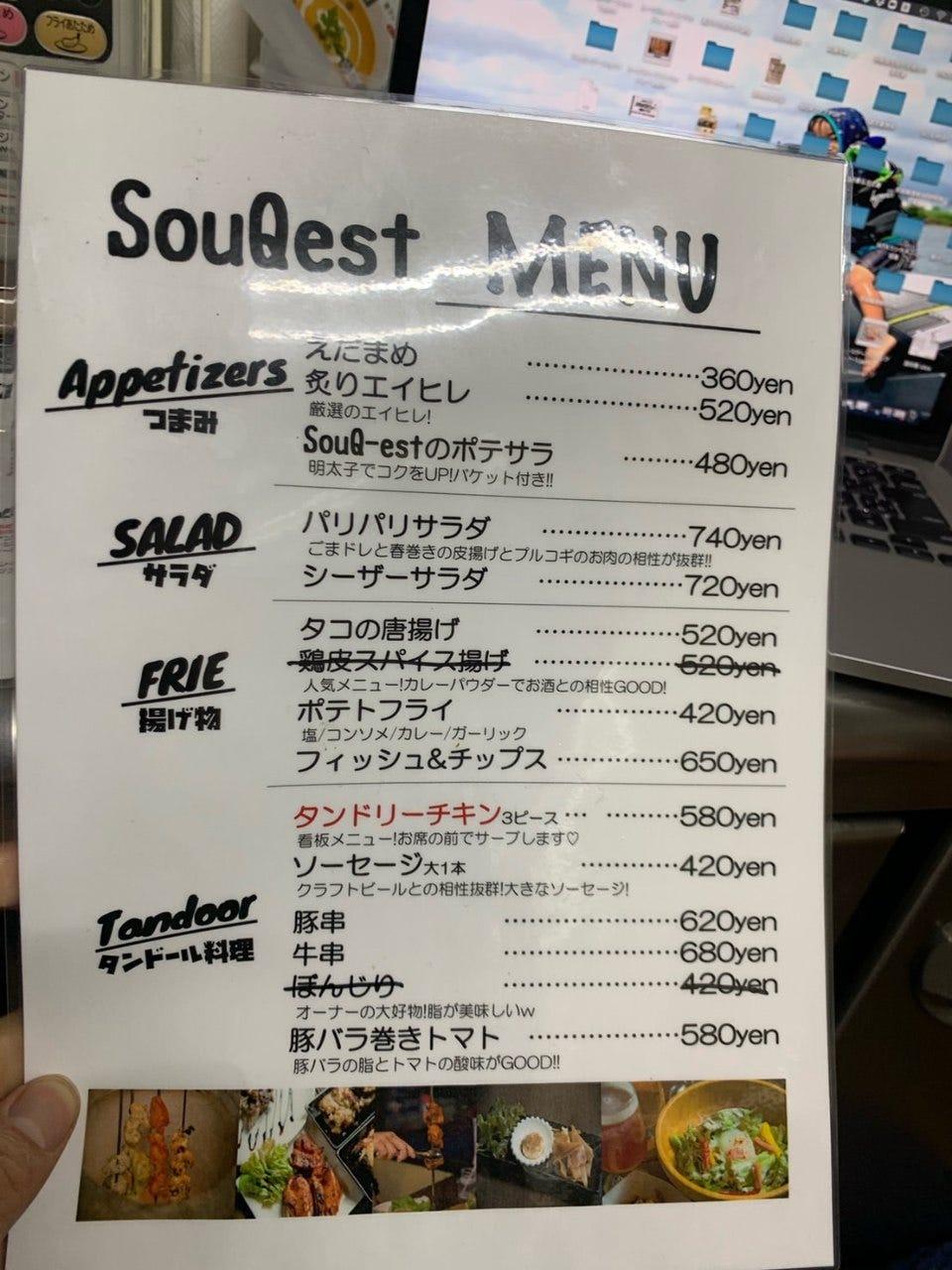 SouQest(スーケスト)