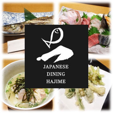 JAPANESE DINING 「一」 はじめ  コースの画像