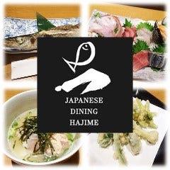 JAPANESE DINING 「一」 はじめ