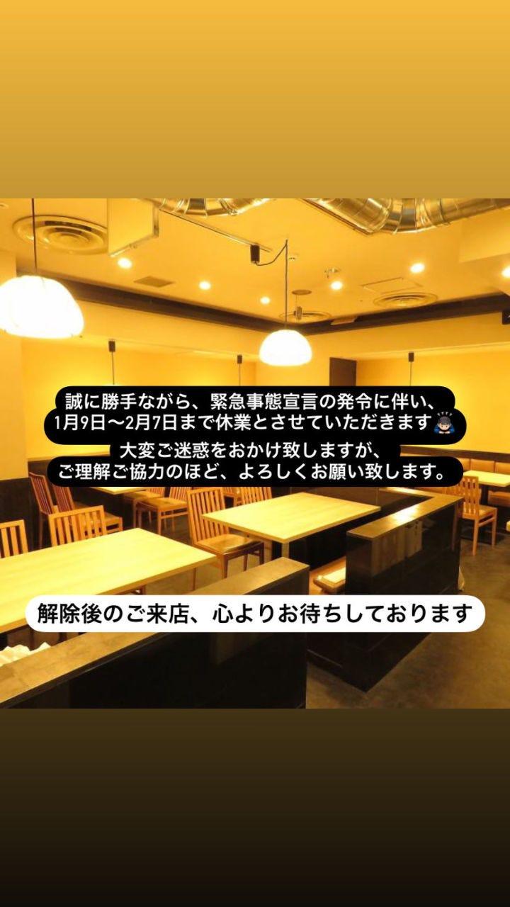 牛たん居酒屋 永助 戸塚店