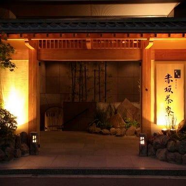 個室会席 北大路 赤坂茶寮 店内の画像