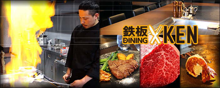 鉄板DINING KEN