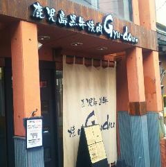 鹿児島黒牛 焼肉Gyu‐dou.