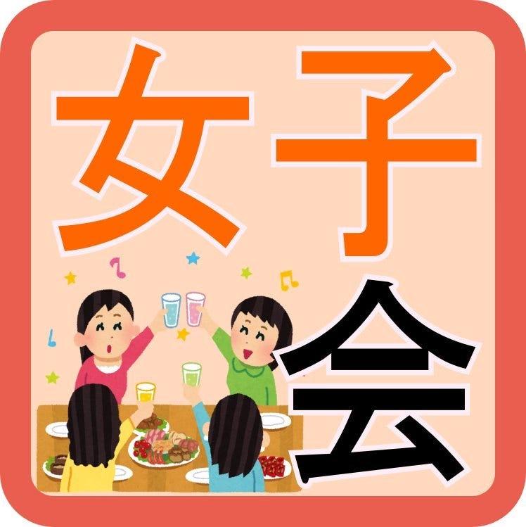 """""""女子会!ママ会!たっぷり3時間!""""◆お料理8品+180分飲み放題 ≪女子会コース≫"""