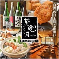 蒼空屋kitchen 横須賀中央