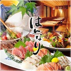 和食・創作料理 はんなり 春日井店
