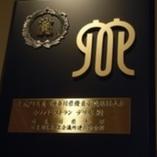 神奈川県優良小売店舗表彰を受賞いたしました