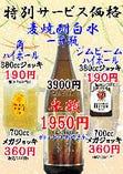 麦焼酎白水1.8L半額1,950円税抜角ハイ、ジムビームハイ190円税抜