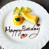 《記念日や誕生日に・・・》 メッセージ付きサプライズプレートをお店からプレゼント♪
