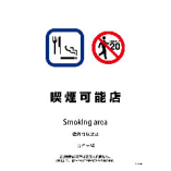 当店全席喫煙可能です★おタバコが苦手なグループの方は個室も◎
