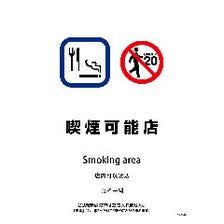 喫煙可★2名様から個室ご利用可能!